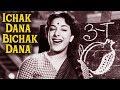 Ichak Dana Bichak Dana | Raj Kapoor | Nargis | Shree 420 (1955) | Bollywood Evergreen Song