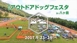 【アウトドアドッグフェスタ2017】第三回 アウトドアドッグ フェスタin八ヶ岳  [DIGEST MOVIE] 愛犬と楽しむ唯一のアウトドアフェス