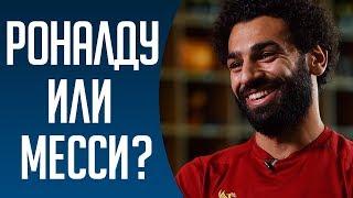 Роналду или Месси? Ответы футболистов и тренеров. Главные звезды чемпионата мира 2018