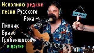Исполняю редкие песни Русского рока: Пикник, Браво, Борис Гребенщиков и другие малоизвестные шедевры