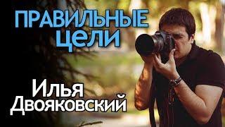 Я - Porshce или Как Фотографу ставить Правильные Цели? Как понять чего я хочу? Илья Двояковский