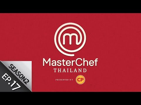 [Full Episode] MasterChef Thailand มาสเตอร์เชฟประเทศไทย Season 2 EP.17 Final