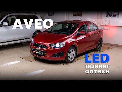 Тюнинг оптики Chevrolet Aveo T300. Светодиодные би-линзы в штатные фары.