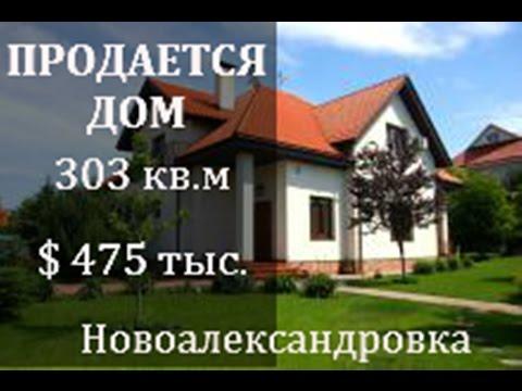 Купить дом в Новоалександровке. Продажа загородного дома Днепропетровск