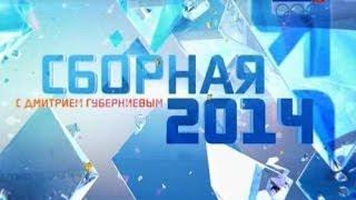 """Керлинг / """"Сборная-2014"""" с Дмитрием Губерниевым."""