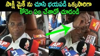 కోడెల ఏం చేశాడో చూడండి  Kodela Siva Prasad Moments In Media Reporters With Sakshi | Cinema Politics