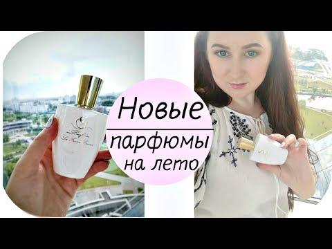 Новые  парфюмы на лето | Самый необычный аромат  | JULY
