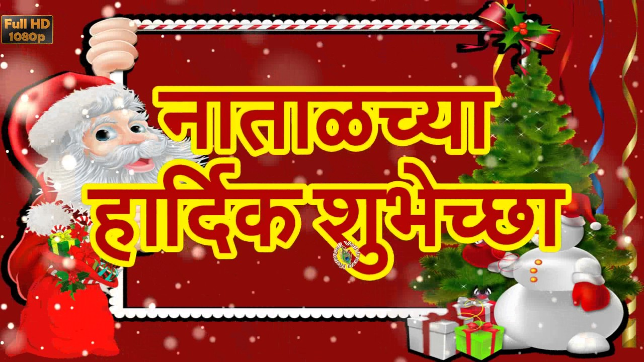 merry christmas wishes in marathi sms greetings messages whatsapp video happy xmas