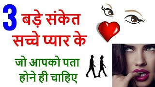 3 signs of true love you must know