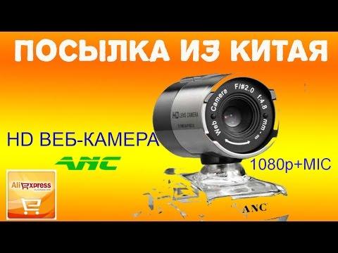 ПОСЫЛКА ИЗ КИТАЯ: Веб - камера ANC c Aliexpress за $12.Распаковка,обзор