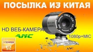 ПОСЫЛКА ИЗ КИТАЯ: Веб - камера ANC c Aliexpress за $12.Распаковка,обзор(ссылка на камеру:http://ali.pub/0kjpm., 2015-01-03T10:38:04.000Z)