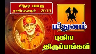மிதுனம்: ஆடி மாத ராசி பலன்கள் - 2019 | Midhunam Aadi Month Rasi Predictions| Ramanswamiji