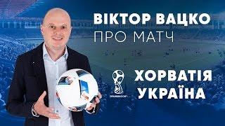 Хорватія - Україна. Відбір на ЧС-2018. Прогноз від Віктора Вацка