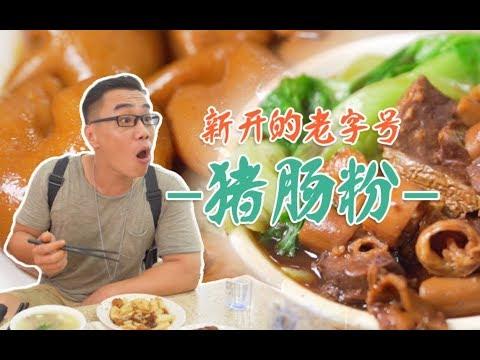 """廣州丨廣州老城區又一家""""老店新開"""",但街頭小吃的風味還能保持嗎?【品城記】"""