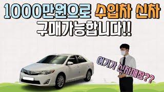 1000만원으로 수입차 신차가 구매가능하다고?!! 여기…