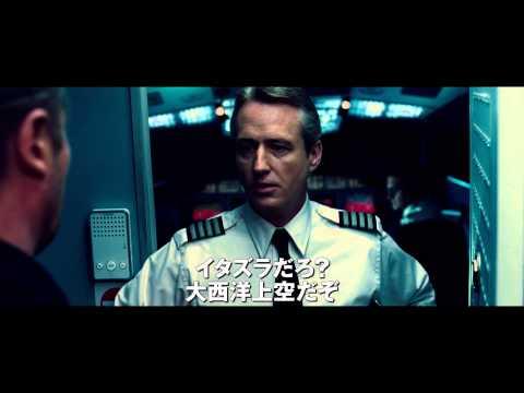 『フライト・ゲーム』本予告(1分40秒)