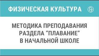 """Методика преподавания раздела """"Плавание"""" в начальной школе"""
