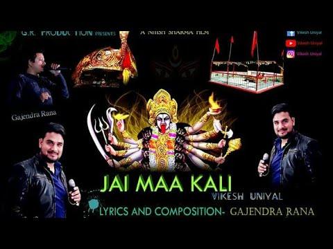 Jai Maa Kali   Vikesh Uniyal   Lyrics   Gajendra Rana   New Garhwali Bhakti Song