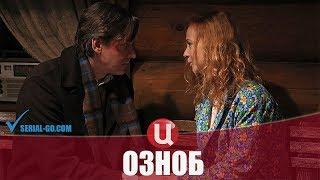 Сериал Озноб (2019) 1-4 серии детектив на канале ТВЦ - анонс