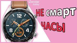 Обзор Huawei Watch GT: Всё Отлично! Почти. Huawei Обзор