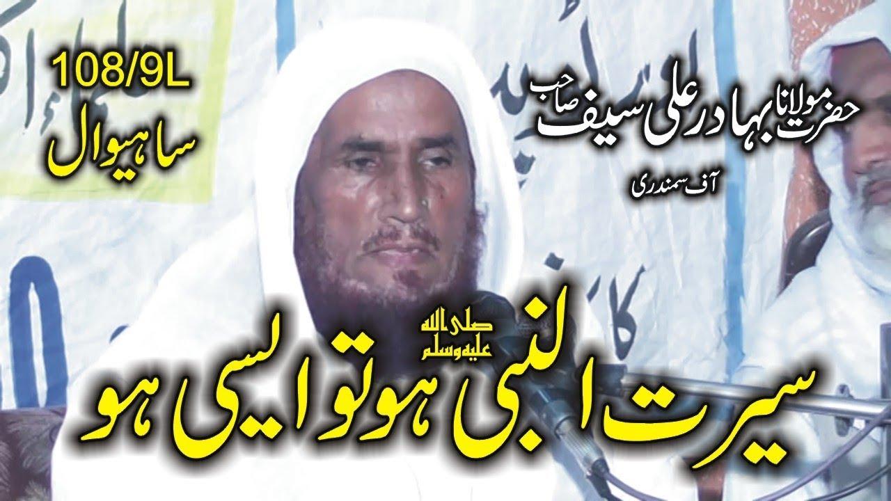 Download Beautiful Taqrer Molana Bahadur Ali Saif 2019|Topic