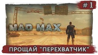 """Mad Max- #1 Прощай """"Перехватчик"""""""