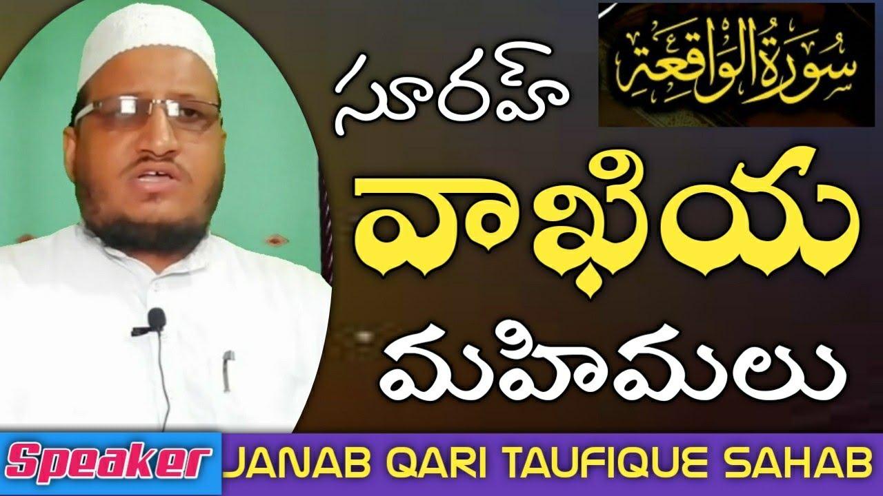 సూరహ్ వాఖియ లాభాలు   Benefits of Surah Waqiah   Qari Taufique Sahab   Telugu Bayan