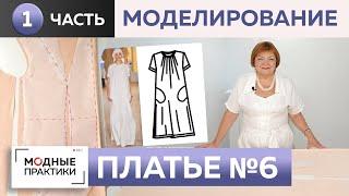 Летнее платье в пол с разрезами и сборкой Моделирование и раскрой Платье 6 из книги 1000 Dresses