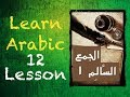 Learn Arabic Lesson 12: The Unchanged Plural, Names