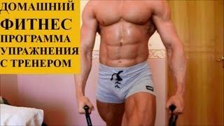 Тренировка дома и на турнике - Диета и тренировка день 7. Вес Юрия 94.6 кг. - 5.4 кг
