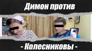 семья Колесниковых / пародия / Димон против