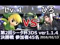 第2回シータ杯3DS決勝戦 Lv.1(トゥーンリンク) vs ひろ(ベヨネッタ) スマブラ3DS SSB4
