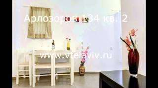 Аренда квартир в Тель Авиве.  Арлозоров 134  2(http://vtelaviv.ru/ Трехкомнатная красивая квартира в Тель Авиве, расположена в самом центре города, возле больницы..., 2014-02-23T14:08:15.000Z)