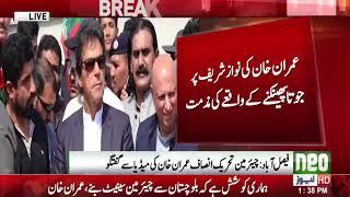 Imran Khan condemns shoe attack at Nawaz Sharif | Neo News