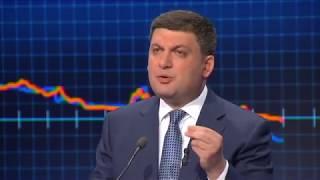 Гройсман: Украинцев много лет держали на минимальной заработной плате
