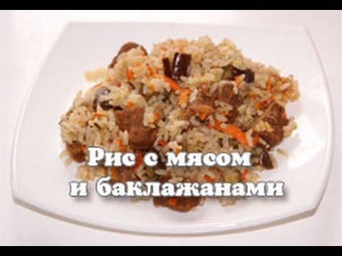 Мясо с баклажанами в мультиварке рецепты с фото