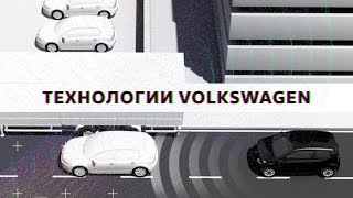 технологии Volkswagen. Система экстренного торможения
