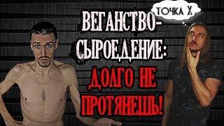 📉 Веганское-Сыроедение: ДОЛГО не ПРОТЯНЕШЬ!⛔️Точка X Андрея Счастье VS Михаил Советов
