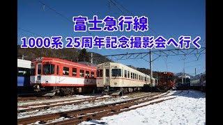 【 富士山に一番近い鉄道 】富士急行線 1000系25周年記念撮影会へ行く