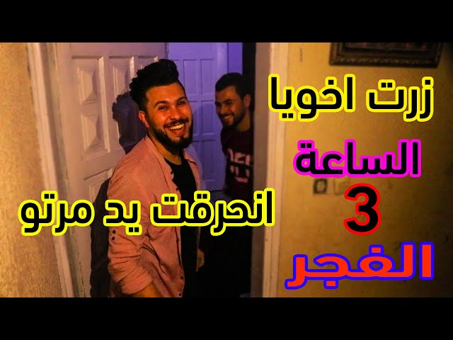 زرت اخويا  الساعه 3 الفجر !! انحرقت يد مرتو 😭ماتوقعت يعمل فيا هيك