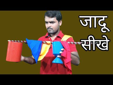 भारत के प्रसिध्द जादू आसानी से सीखे | Famous indian magic trick revealed in hindi