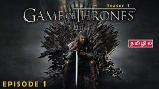 Game of Thrones   Season 1   Episode 1 - தமிழ் விளக்கம்
