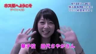 田代さやかさん(華子役)からコメントを頂きました。