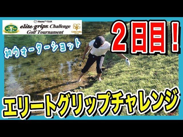【elite grips challenge】2日目!ゴールデンバレーに一矢報いれるか!?そして、初のウォーターショット!【ゴールデンバレー】【エリートグリップチャレンジ】