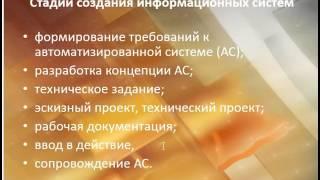 МДК 01 02 МиСПИС Урок 2  Документирование процесса проектирования ИС