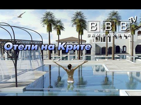 Дешевые туры в Грецию из Москвы, Крит Греция остров Крит, отдых в .