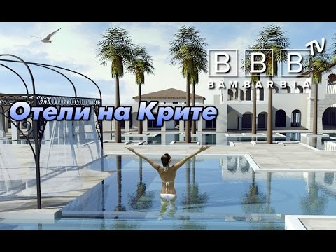 Отдых в Греции. Отели на острове Крит