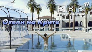 Отдых в Греции. Отели на острове Крит(Обзор отелей: Anemos Luxury Grand Resort 5* и Aldemar Cretan Village 4* (Греция/Крит). Лучшие отели Крита - сервис, услуги, впечатления..., 2016-05-11T10:29:44.000Z)
