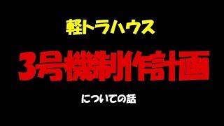 軽トラハウス【3号機制作計画】についての話