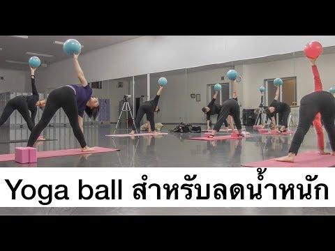 EP.31 Yoga ball for lost weight โยคะบอลลดน้ำหนัก กระชับหุ่น